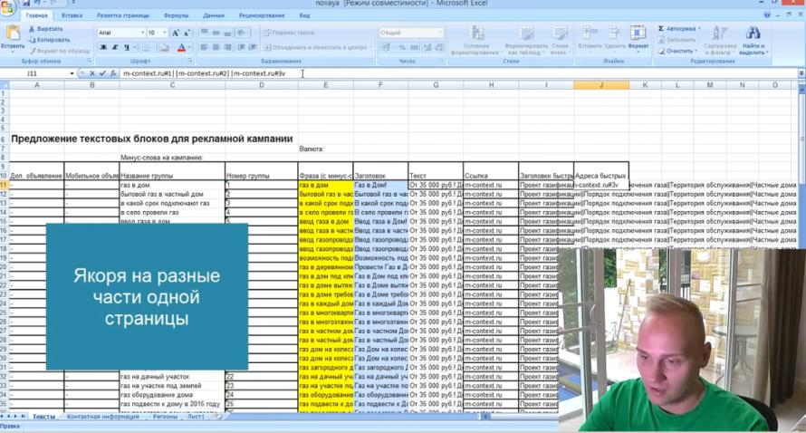 Excel xls в Яндекс Директ 2015-2016