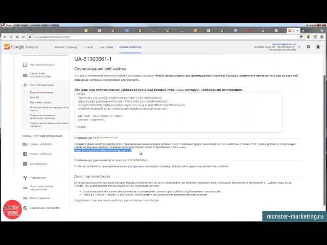 Google Analytics Видео