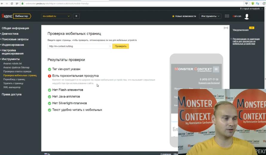 Яндекс Вебмастер 2.0 - обзор новых инструментов