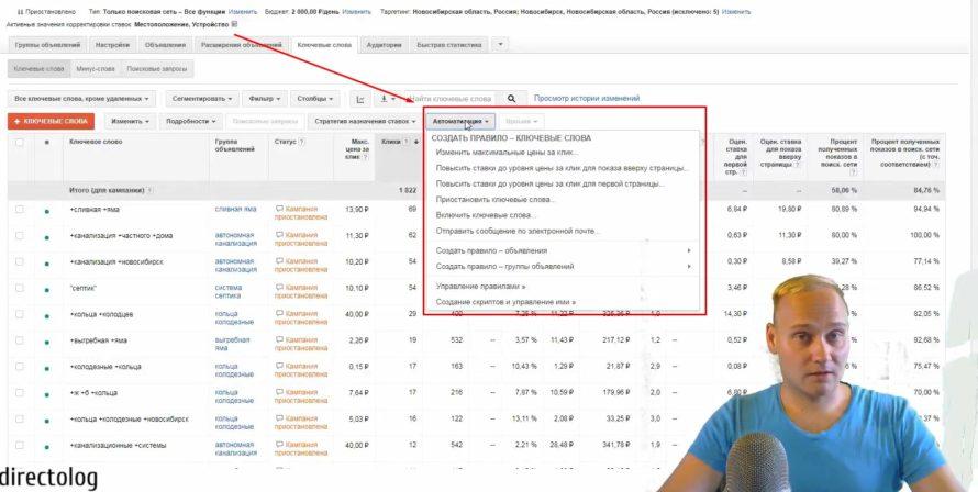 Adwords: Автоматизация простановки ставок, создание правил